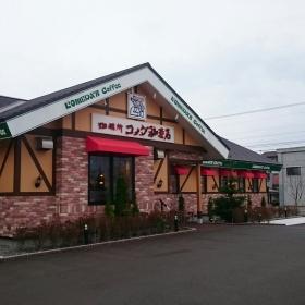 コメダ珈琲店 苫小牧弥生店行ってまいりました~