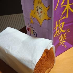 高級生食パン「乃木坂な妻たち」