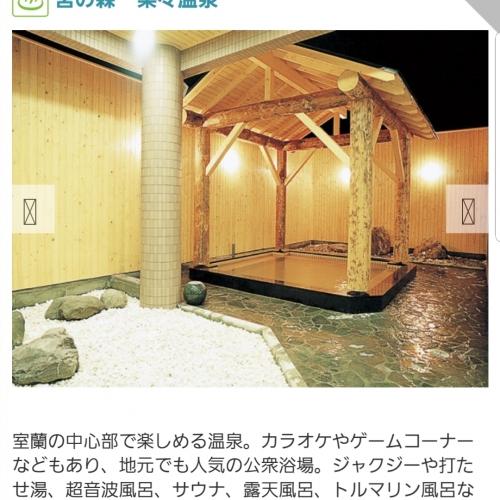 楽々温泉リニューアルオープン!