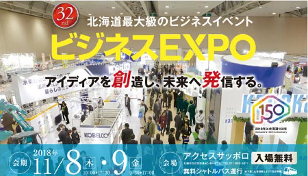 北海道最大級のビジネスイベント ビジネスEXPO