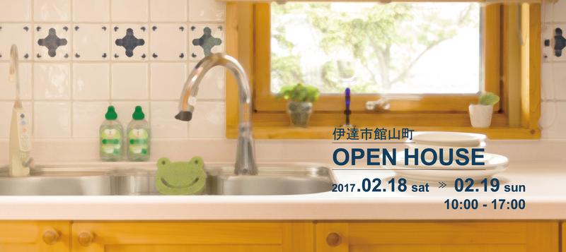 【公開終了】伊達市館山町「eco-house」完成見学会!