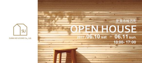 【公開終了】 OPEN HOUSE 【ユーボックス】