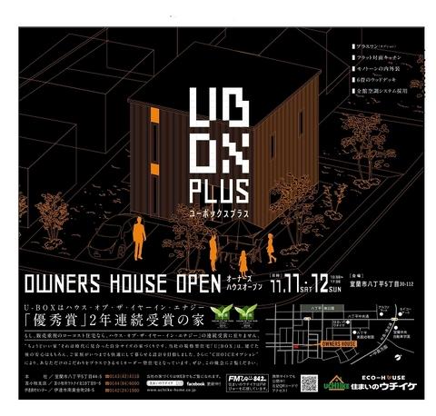 【 公開終了 】 U-BOX PLUS 公開見学会