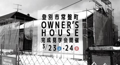 【公開終了】平屋モデルハウス完成見学会