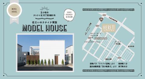 【NEW】苫小牧常設モデルハウス 公開中 !!