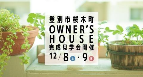 【登別市桜木町】ユーボックスプラスワン完成見学会