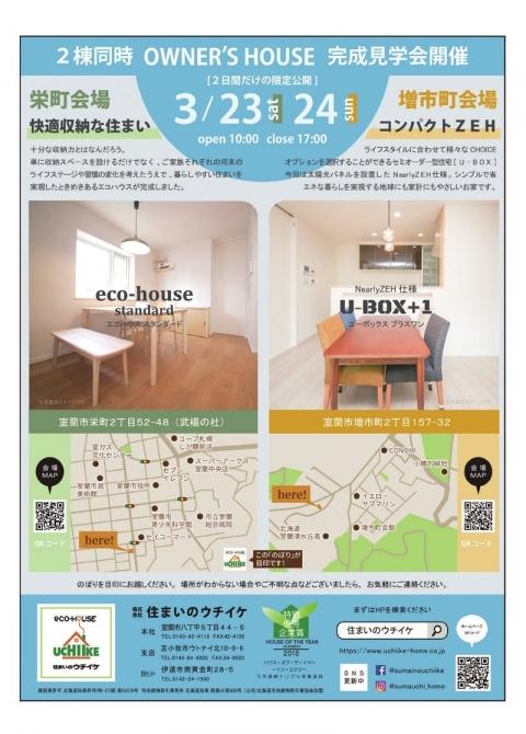 【室蘭】2棟同時モデルハウス完成見学会