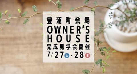 【豊浦町】2世帯ZEH住宅 完成見学会開催
