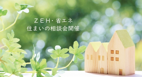 ZEH省エネ住まいの相談会開催。
