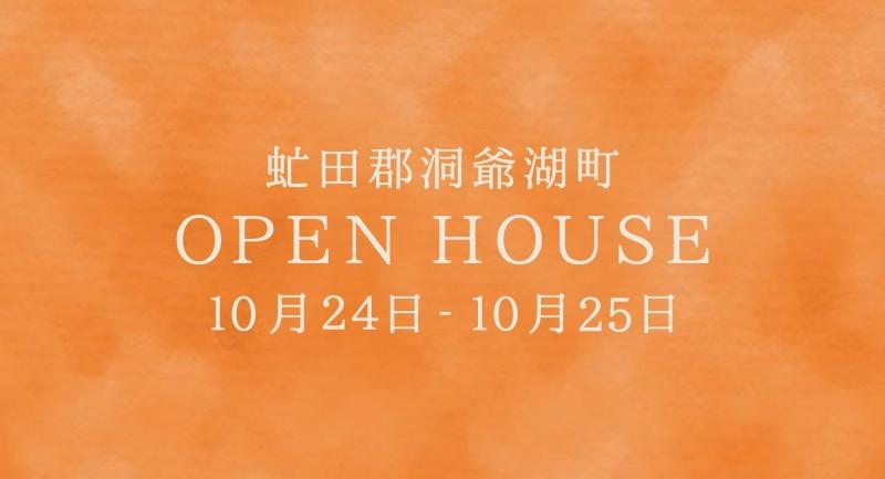【10/24-25】洞爺湖を望む三角屋根の家