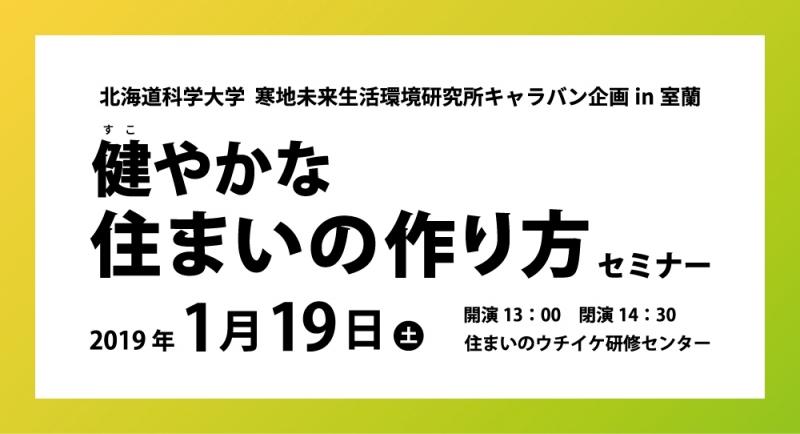 【終了】「健やかな住まいの作り方セミナー」開催