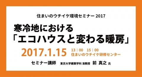 【終了】住まいのウチイケ環境セミナー2017