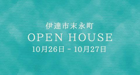 【伊達市末永町】快適収納な家 完成見学会開催