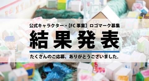 公式キャラクター/FC事業用ロゴマーク デザイン決定