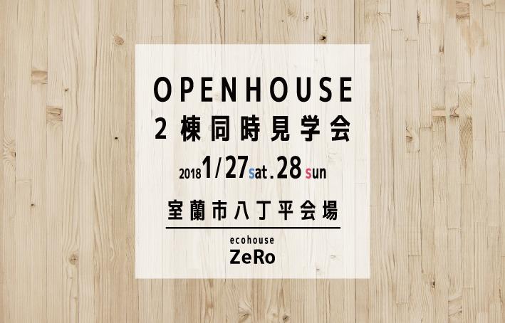 [ 公開終了 ] ecohouse ZeRo(ZEH仕様)